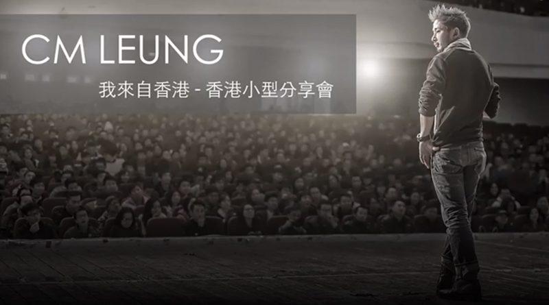 著名攝影師 CM Leung – 香港小型分享會