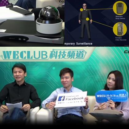 WECLUB科技頻道 : 「智慧城市的智能保安科技」